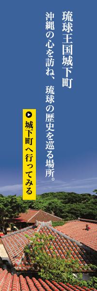 琉球王国城下町へ