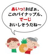 うち なー ぐち 沖縄方言を3557語から検索 あじまぁ