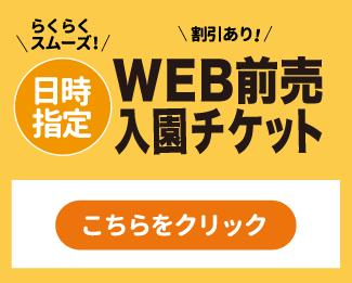WEB前売入園チケットを購入したい方
